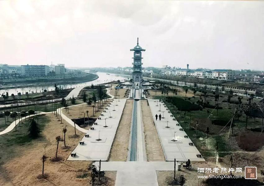 泗洪世纪公园老照片