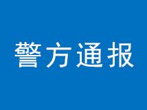 泗洪城东乡土植物园走失2岁男童公园内溺水身亡