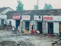 1998年的泗洪县洪桥头老照片