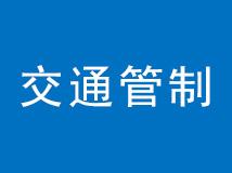 15日中考,泗洪考点周边道路将实施临时交通管制