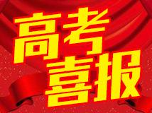 江苏省淮北中学2019年高考成绩喜报!