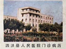 1990年的泗洪县人民医院病历