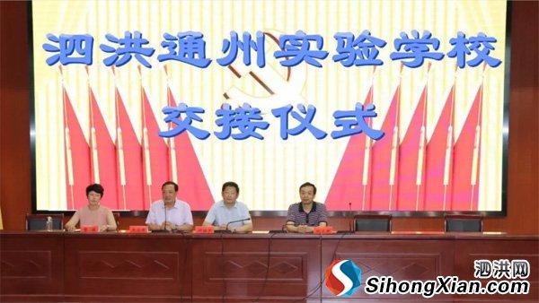 """五里江学校改名为""""泗洪通州实验学校"""""""