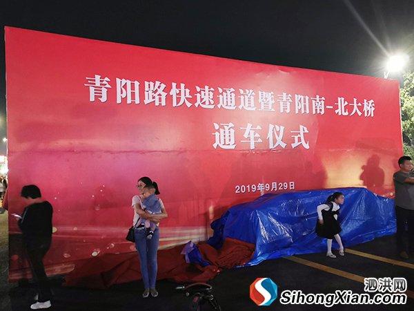 泗洪青阳路高架桥9月29日正式通车