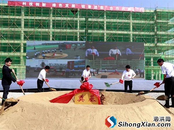泗洪一大批项目今日集中开工 计划总投资114.2亿