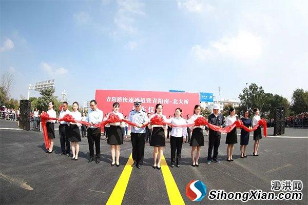 泗洪县首座高架桥正式通车