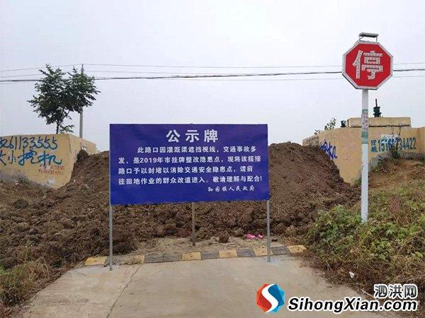关于孙石线6km处搭接路口北侧水泥路中断交通的通告