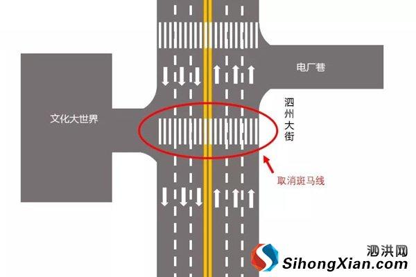 """泗洪城区部份路段将""""禁止左转"""""""