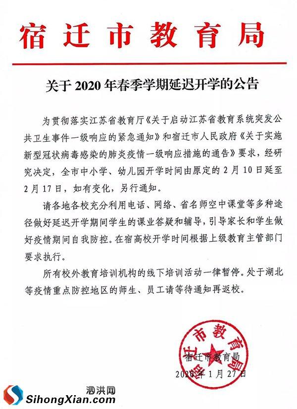 宿迁2020年春季学期开学暂延至2月17日