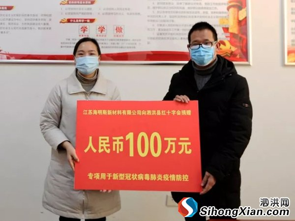 泗洪县4家本土企业捐款600万 抗击:新型冠状病毒肺炎疫情