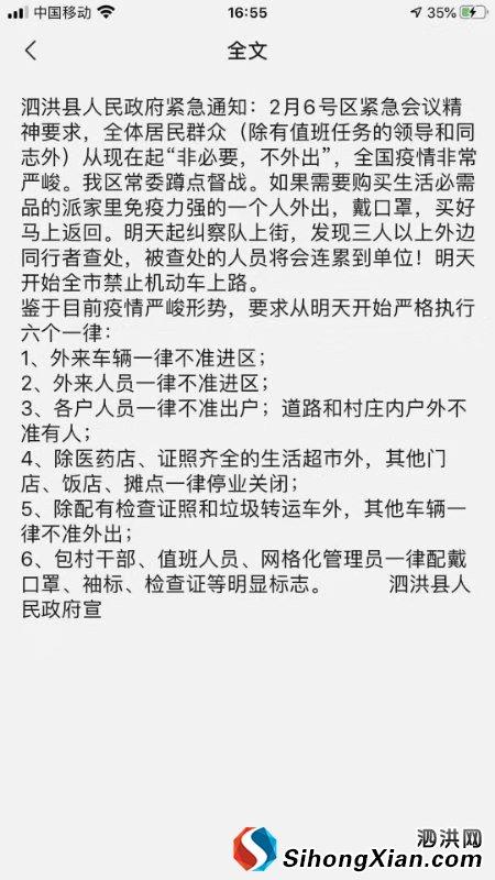 """辟谣:网传""""泗洪县人民政府紧急通知""""的信息为假消息"""