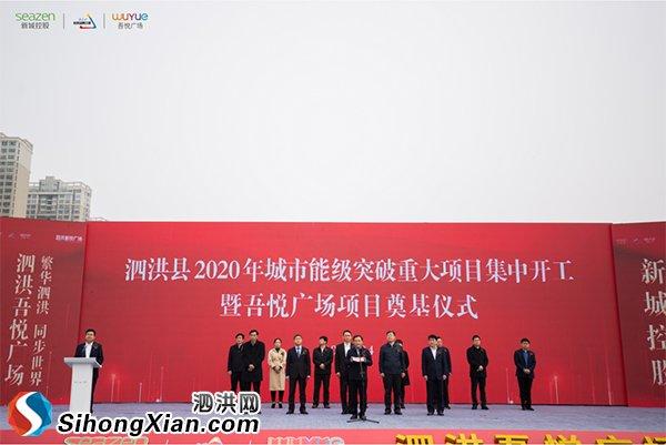 泗洪县举行2020年城市能级突破重大项目集中开工暨吾悦广场项目奠基仪式