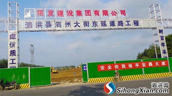 泗洪县泗州大街东延道路工程动工了