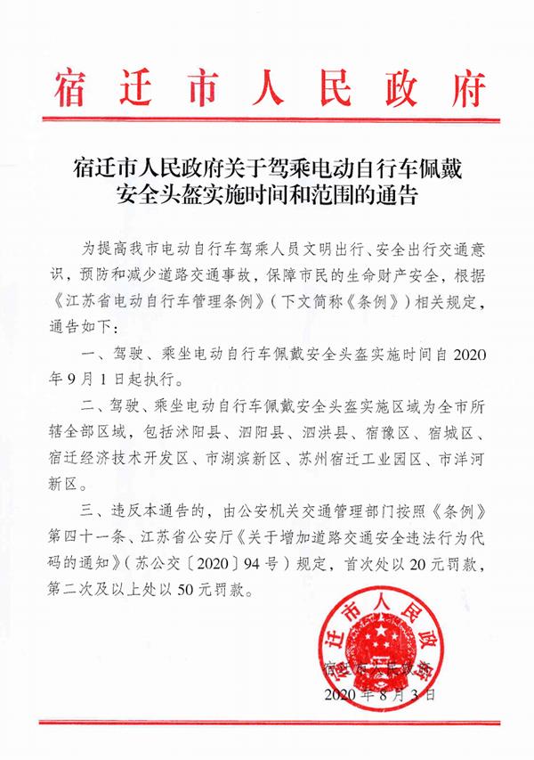 9月1日起,泗洪将对驾乘电动车未佩戴安全头盔进行处罚