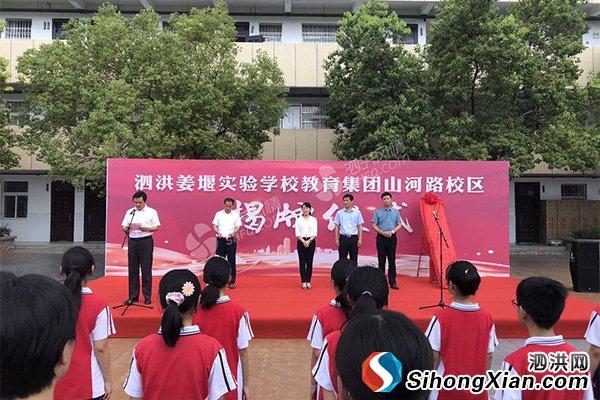 泗洪姜堰实验学校教育集团山河路校区(第四中学)揭牌