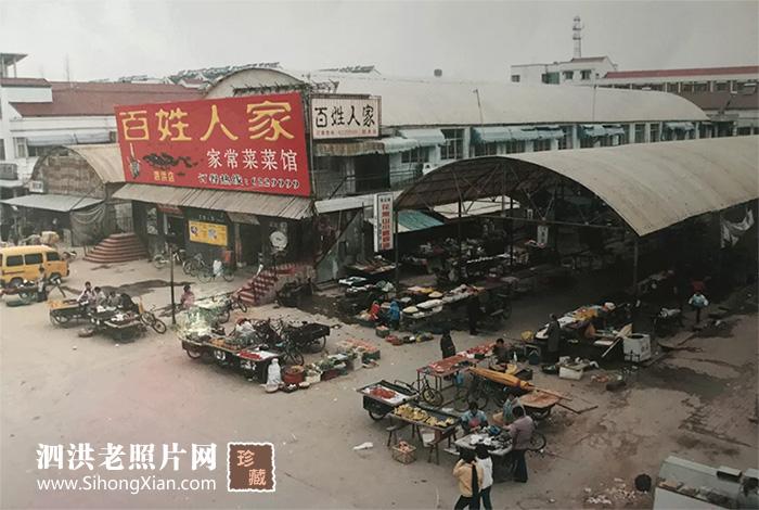 泗洪体育菜场老照片 旁边就是曾经泗洪的大饭店:百姓人家